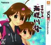 Cover Sayonara Umihara Kawase