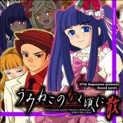 Cover Umineko no Naku Koro ni Chiru