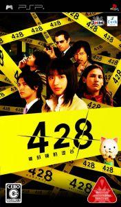 Cover 428: Fuusa Sareta Shibuya de