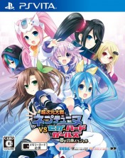 Cover Superdimension Neptune VS Sega Hard Girls