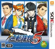 Cover Ace Attorney 5