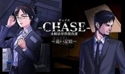 Cover Chase: Unsolved Cases Investigation Division - Distant Memories