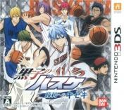 Cover Kuroko no Basuke: Shouri e no Kiseki (3DS)
