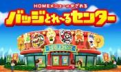 Cover Nintendo Badge Arcade