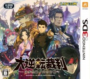 Cover The Great Ace Attorney (3DS)