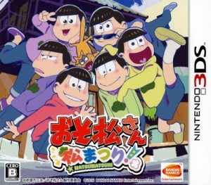 Cover Osomatsu-san Matsu Matsuri!