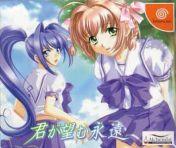 Cover Kimi ga Nozomu Eien