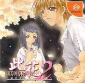 Cover Konohana 2: Todoke Kanai Requiem