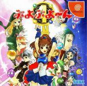 Cover Puyo Puyo 4