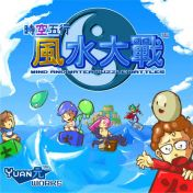 Cover Wind and Water: Puzzle Battles
