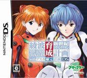 Cover Shinseiki Evangelion Ayanami Ikusei Keikaku DS with Asuka Hokan Keikaku