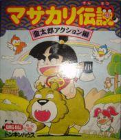Cover Masakari Densetsu: Kintarou Action-Hen