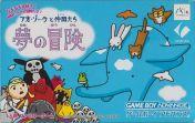 Cover Ao Zora to Nakama Tachi: Yume no Bouken