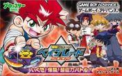 Cover Bakuten Shoot Beyblade 2002: Ikuze! Gekitou! Chou Jiryoku Battle!!