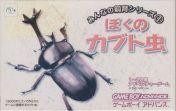 Cover Boku no Kabuto Mushi