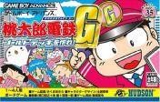 Cover Momotarou Dentetsu G: Gold Deck o Tsukure!