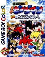Cover Bakukyuu Renpatsu!! Super B-Daman Gekitan! Rising Valkyrie!