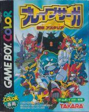 Cover Brave Saga Shinshou Astaria