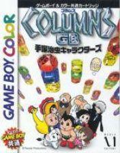 Cover Columns GB: Tezuka Osamu Characters