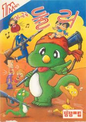 Cover The Dinosaur Dooley