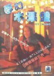 Cover 777 Casino