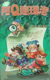 Cover A Q Lian Huan Pao