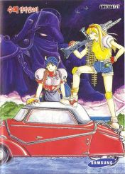 Cover Battle Mania: Daiginjou