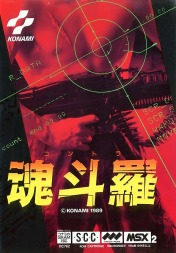 Cover Contra (1987)