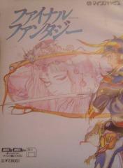 Cover Final Fantasy (MSX)
