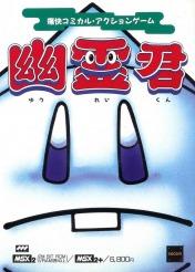Cover Yuureikun