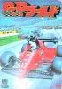 Cover G.P. World (MSX)