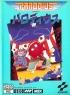 Cover Parodius per MSX
