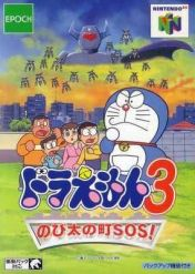 Cover Doraemon 3: Nobita no Machi SOS!