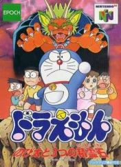 Cover Doraemon: Nobita to 3 Tsu no Seireiseki