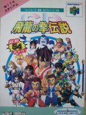 Cover SD Hiryu no Ken Densetsu