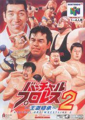 Cover Virtual Pro Wrestling 2: Oudou Keishou