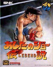 Cover Legend of Success Joe (Neo Geo)