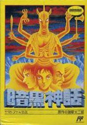 Cover Ankoku Shinwa: Yamato Takeru Densetsu