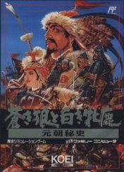 Cover Aoki Ookami to Shiroki Meshika: Genchou Hishi