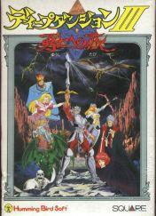 Cover Deep Dungeon III: Yuushi heno Tabi