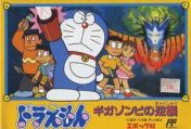 Cover Doraemon: Giga Zombie no Gyakushuu