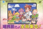 Cover Downtown Special: Kunio-kun no Jidaigeki Dayo Zenin Shuugou!