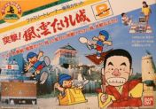 Cover Family Trainer: Tostugeki! Fuuun Takeshi Shiro