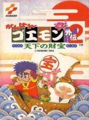 Cover Ganbare Goemon Gaiden 2: Tenka no Zaihou