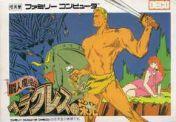 Cover Heracles no Eikou: Toujin Makyouden