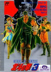 Cover Hokuto no Ken 3: Shinseiki Souzou Seiken Retsuden