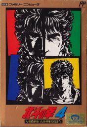 Cover Hokuto no Ken 4: Shichisei Hakenden: Hokuto Shinken no Kanata e