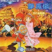 Cover Jajamaru Gekimaden: Maboroshi no Kinmajou (NES)