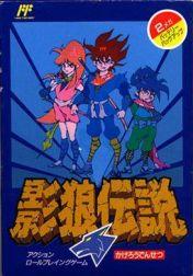Cover Kagerou Densetsu