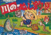 Cover Kawa no Nushi Tsuri